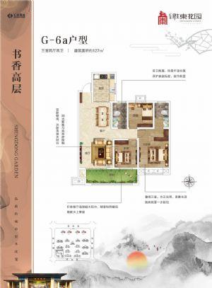 G-6a户型-三室二厅二卫一厨-户型图