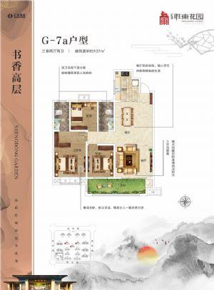 G-7a户型-三室二厅二卫一厨-户型图