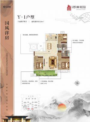 Y-1户型-三室二厅二卫一厨-户型图