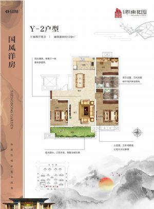 Y-2户型-三室二厅二卫一厨-户型图