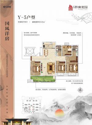 Y-5户型-四室二厅二卫一厨-户型图