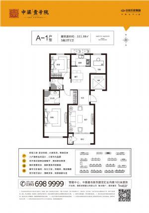 A-1户型-三室二厅二卫一厨-户型图