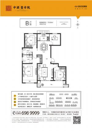 B户型1-四室二厅二卫一厨-户型图