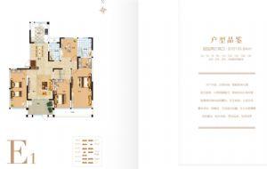 E1户型-四室二厅二卫一厨-户型图