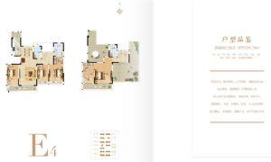 E4户型-四室二厅二卫一厨-户型图
