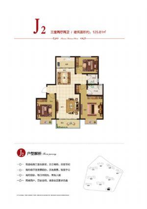 J2户型-三室二厅二卫一厨-户型图