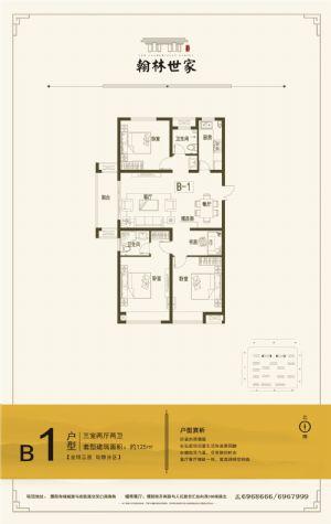 B1户型-三室二厅二卫一厨-户型图