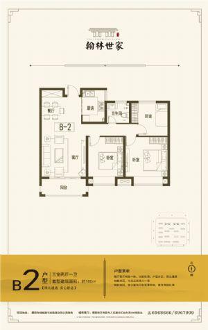 B2户型-三室二厅一卫一厨-户型图