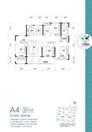 A4-四室二厅二卫一厨-户型图