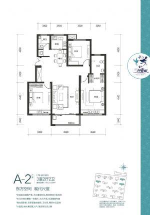 A-2-三室二厅二卫一厨-户型图