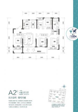 A2-四室二厅二卫一厨-户型图