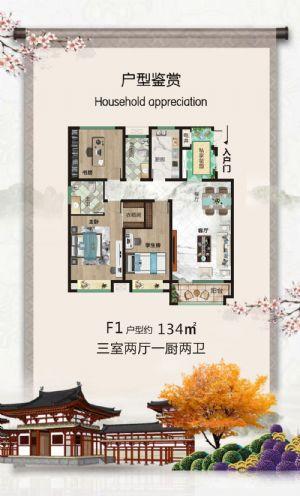 F1户型-三室二厅二卫一厨-户型图