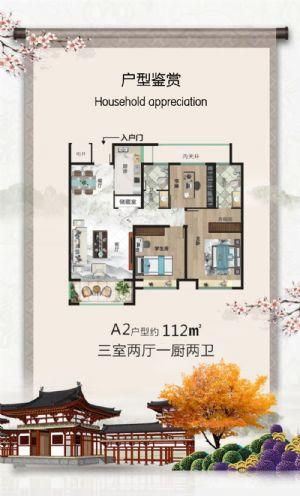 A2户型-三室二厅二卫一厨-户型图