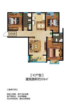 1C户型-三室二厅二卫一厨-户型图