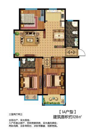 1A户型-三室二厅二卫一厨-户型图
