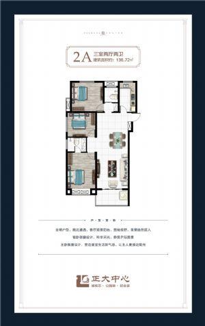 2A户型-三室二厅二卫一厨-户型图