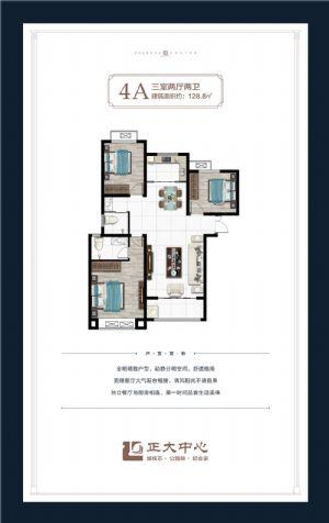 4A户型-三室二厅二卫一厨-户型图