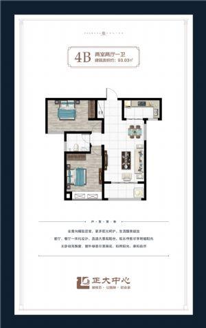 4B户型-二室二厅一卫一厨-户型图