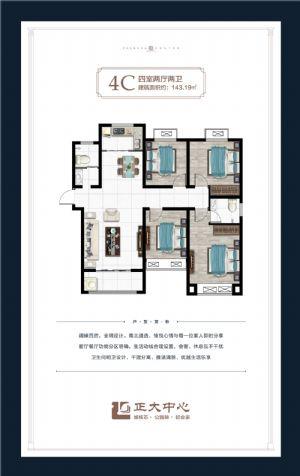 4C户型-四室二厅二卫一厨-户型图