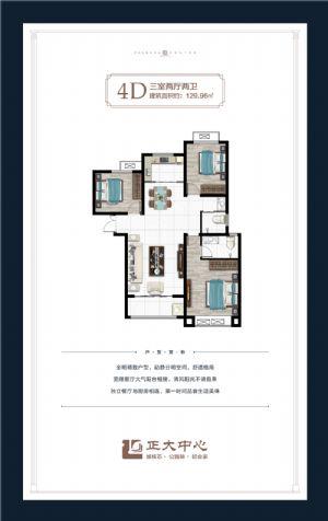 4D户型-三室二厅二卫一厨-户型图