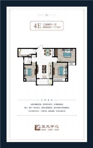 4E户型-三室二厅一卫一厨-户型图