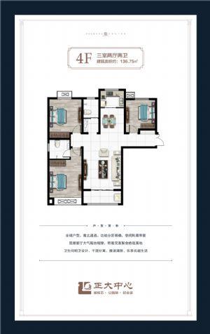 4F户型-三室二厅二卫一厨-户型图