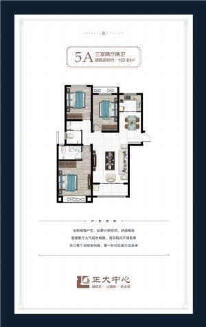 5A户型-三室二厅一卫一厨-户型图