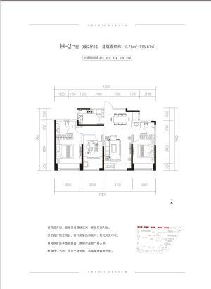 H-2户型-三室二厅二卫一厨-户型图