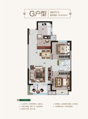 G户型-三室二厅一卫一厨-户型图