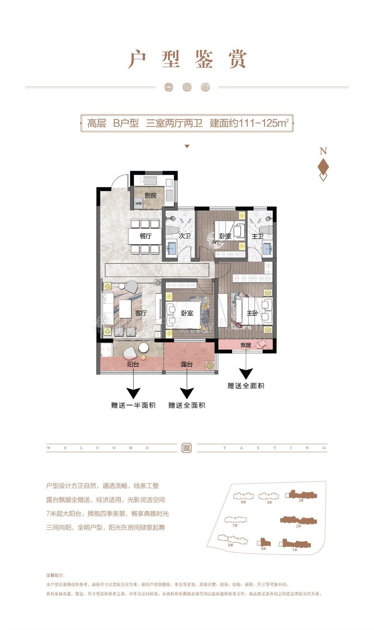 高层B户型-三室二厅二卫一厨-户型图