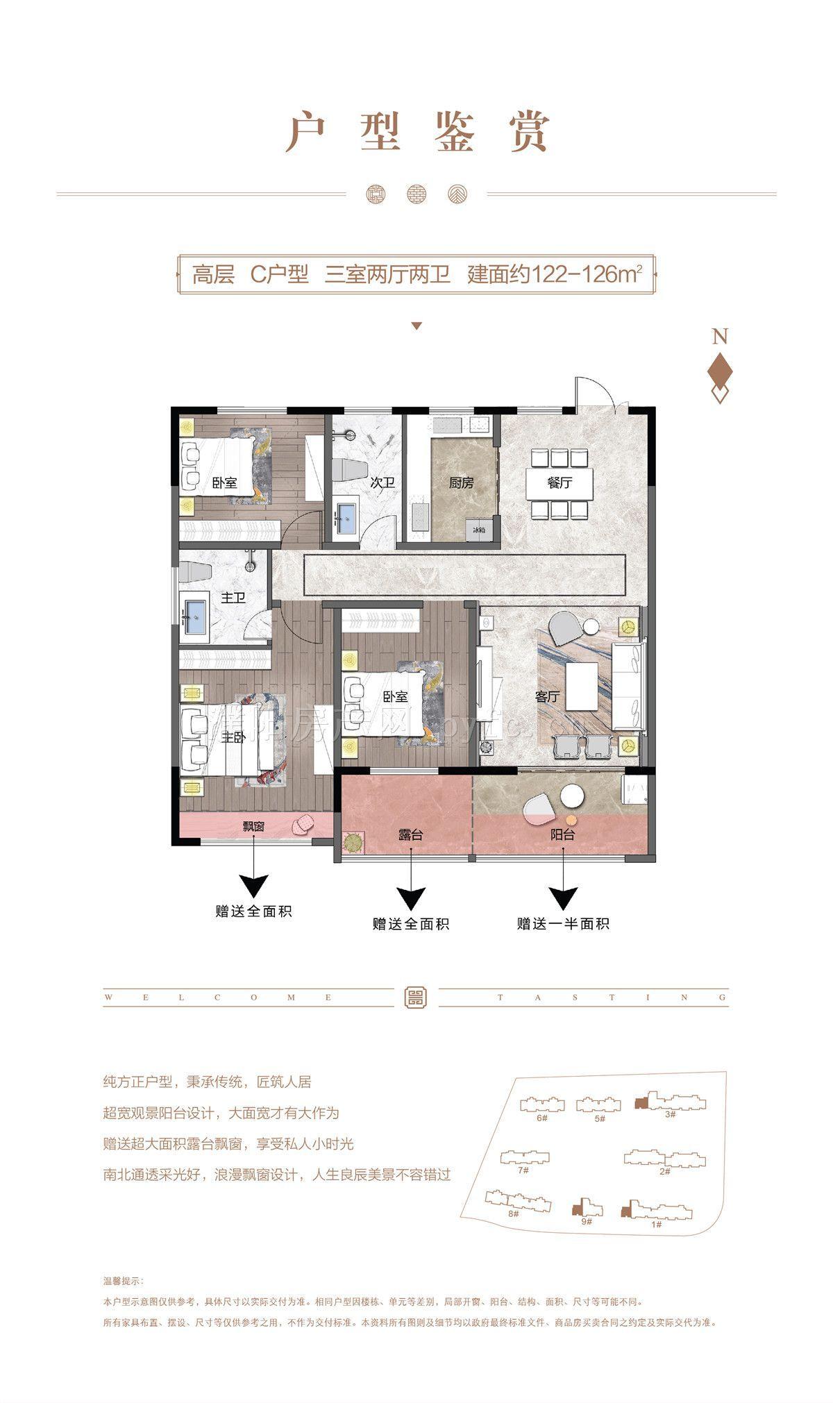 高层C户型-三室二厅二卫一厨-户型图