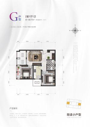 G户型-二室一厅一卫厨-户型图