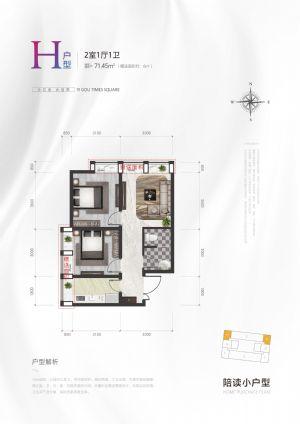 H户型-二室一厅一卫一厨-户型图