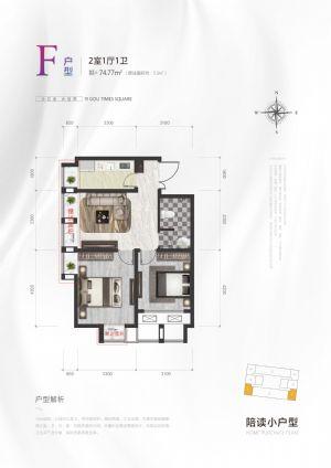 F户型-二室一厅一卫一厨-户型图