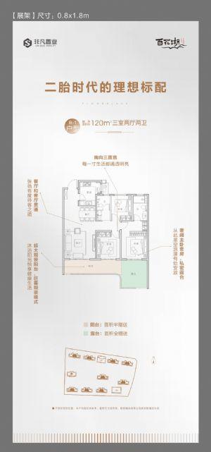 B-1-三室二厅二卫一厨-户型图