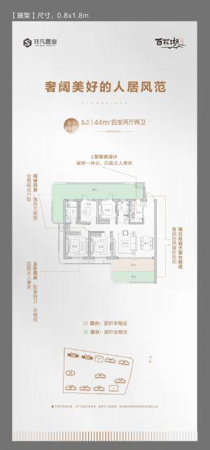 E-1-四室二厅二卫一厨-户型图
