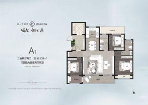 A1户型约139㎡-三室二厅二卫一厨-户型图