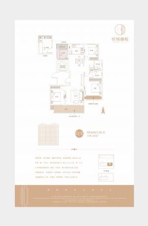 D/E户型-四室二厅二卫一厨-户型图