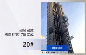 千赢国际老虎机登录璟园2020年12月施工进度图