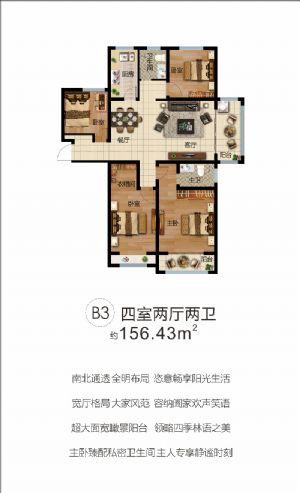 B3户型-四室二厅二卫一厨-户型图