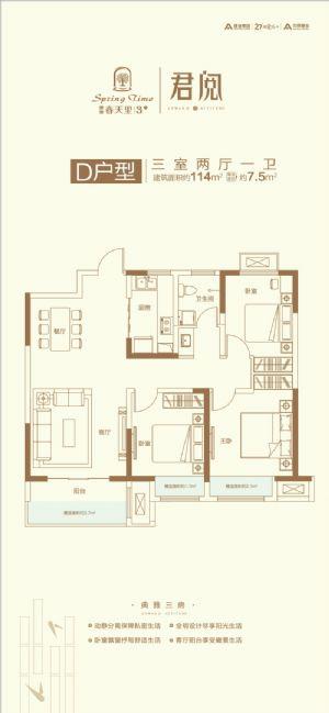 D户型-三室二厅一卫一厨-户型图