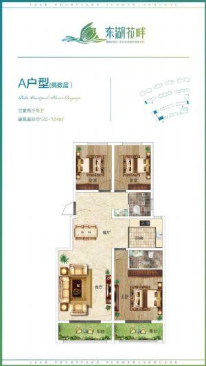 A户型(偶数层)-三室二厅二卫一厨-户型图