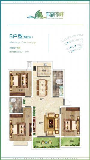 B户型(奇数层)-三室二厅二卫一厨-户型图