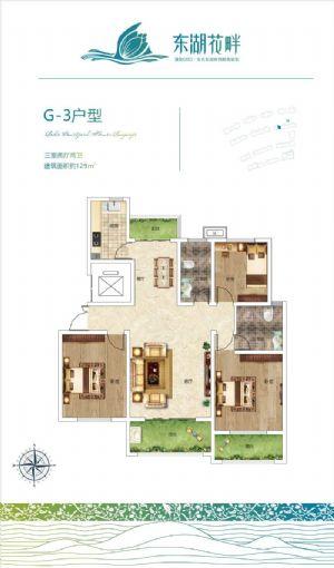 G-3户型-三室二厅二卫一厨-户型图