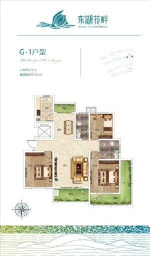 G-1户型-三室二厅二卫一厨-户型图