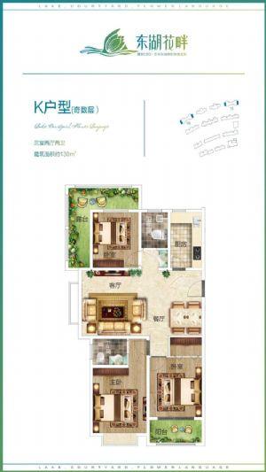 K户型(奇数层)-三室二厅二卫一厨-户型图