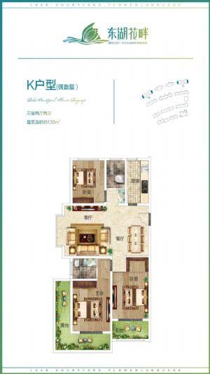 K户型(偶数层))-三室二厅二卫一厨-户型图