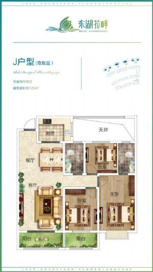 J户型(奇数层))-三室二厅二卫一厨-户型图