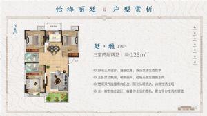 高层125㎡-三室二厅二卫一厨-户型图