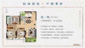 高层115㎡-三室二厅二卫一厨-户型图